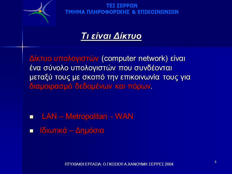 3 Τι είναι Δίκτυο Δίκτυο υπολογιστών (computer network) είναι ένα σύνολο υπολογιστών που συνδέονται μεταξύ τους με σκοπό την επικοινωνία τους για διαμοιρασμό δεδομένων και πόρων.