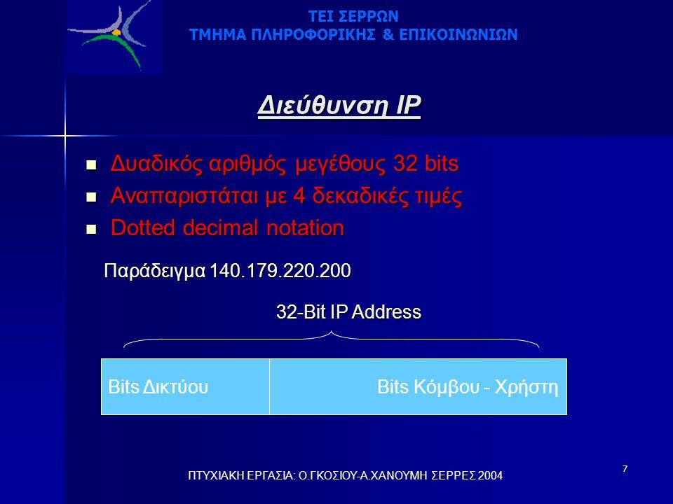 7 Διεύθυνση IP  Δυαδικός αριθμός μεγέθους 32 bits  Αναπαριστάται με 4 δεκαδικές τιμές  Dotted decimal notation ΠΤΥΧΙΑΚΗ ΕΡΓΑΣΙΑ: Ο.ΓΚΟΣΙΟΥ-Α.ΧΑΝΟΥΜ