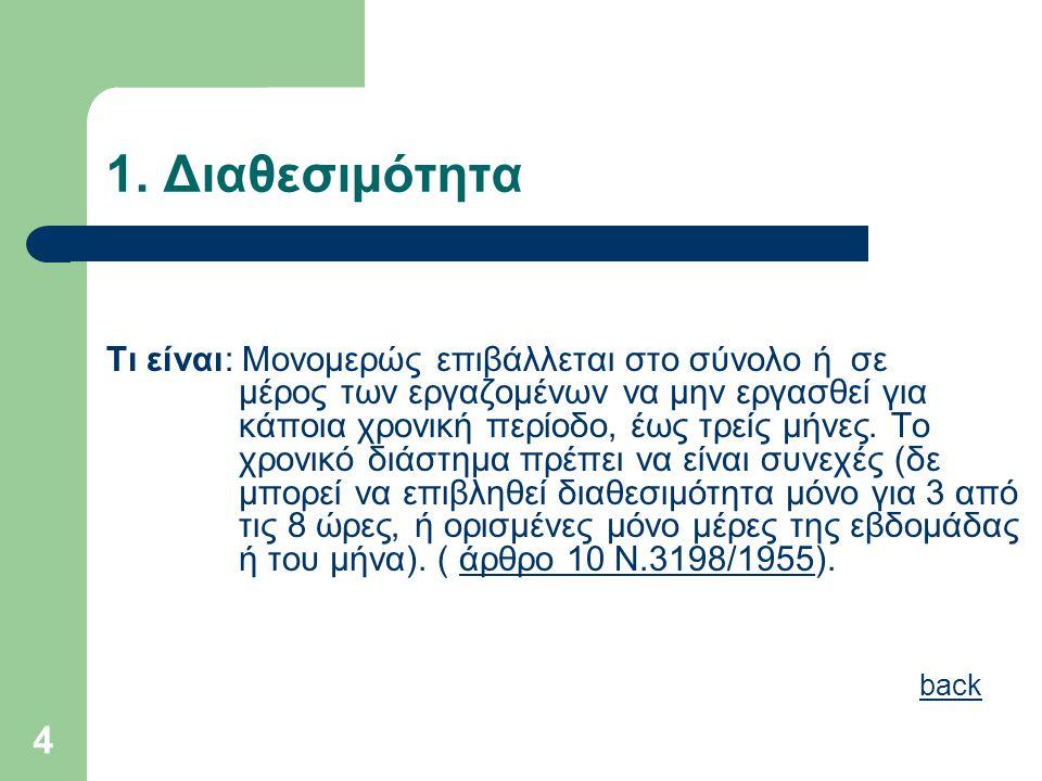 5 1.Διαθεσιμότητα  Προϋποθέσεις: 1.Περιορισμός οικονομικής δραστηριότητας.