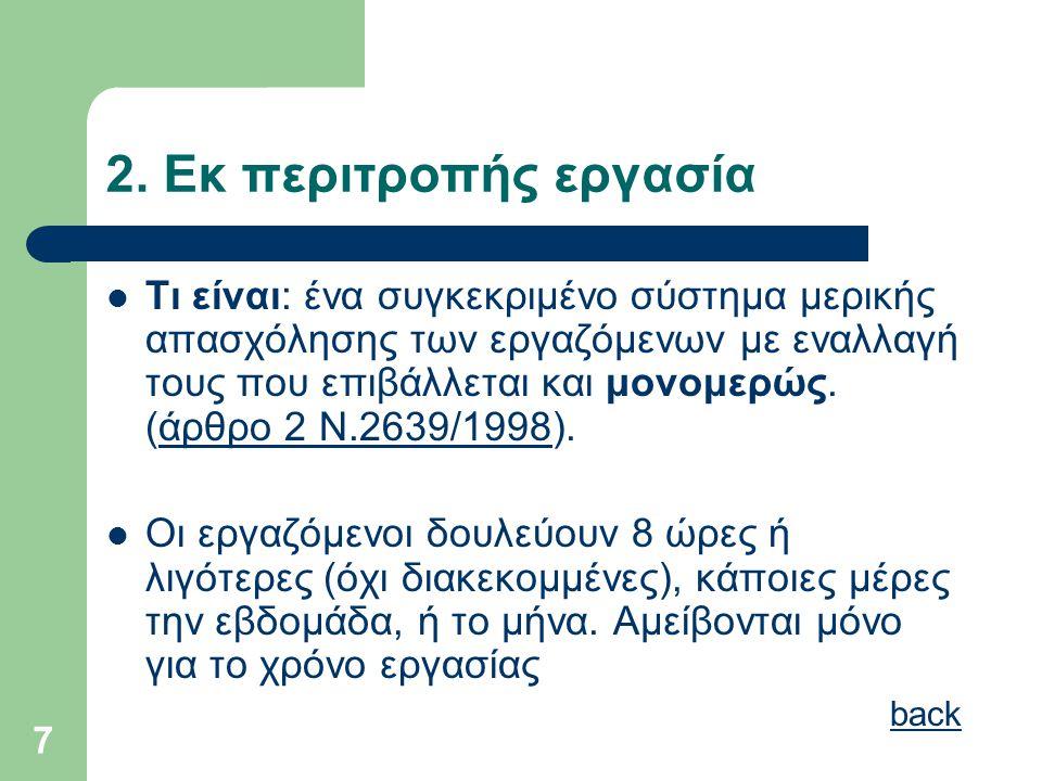 7 2. Εκ περιτροπής εργασία  Τι είναι: ένα συγκεκριμένο σύστημα μερικής απασχόλησης των εργαζόμενων με εναλλαγή τους που επιβάλλεται και μονομερώς. (ά