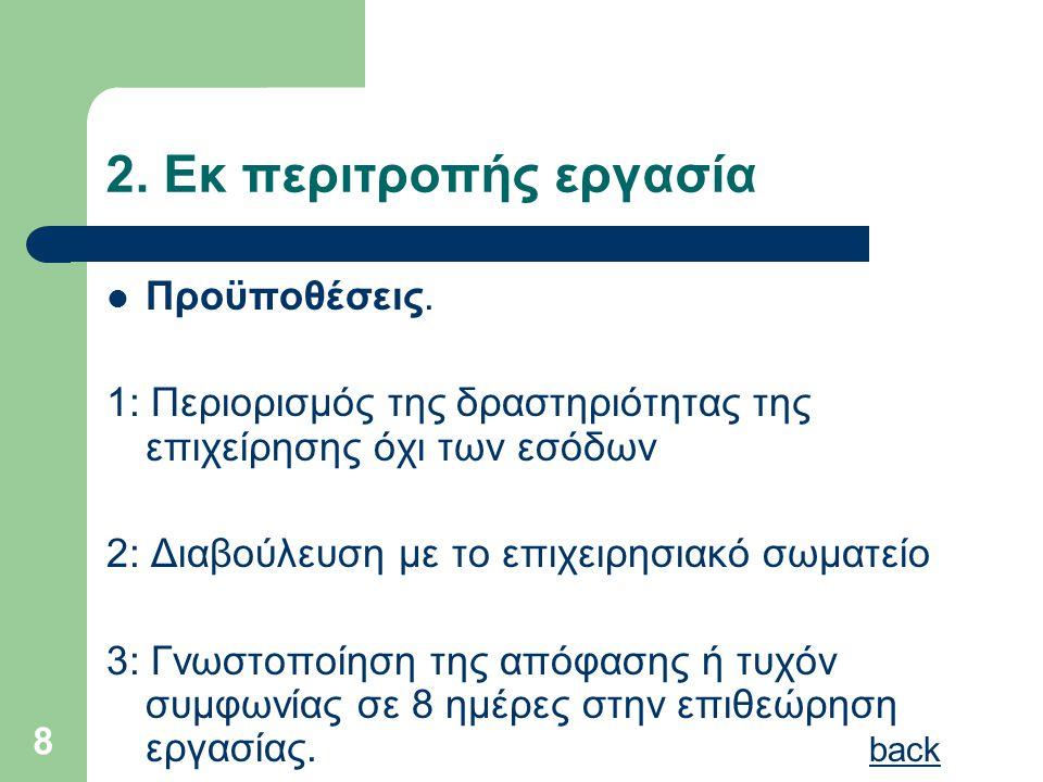 8 2. Εκ περιτροπής εργασία  Προϋποθέσεις. 1: Περιορισμός της δραστηριότητας της επιχείρησης όχι των εσόδων 2: Διαβούλευση με το επιχειρησιακό σωματεί