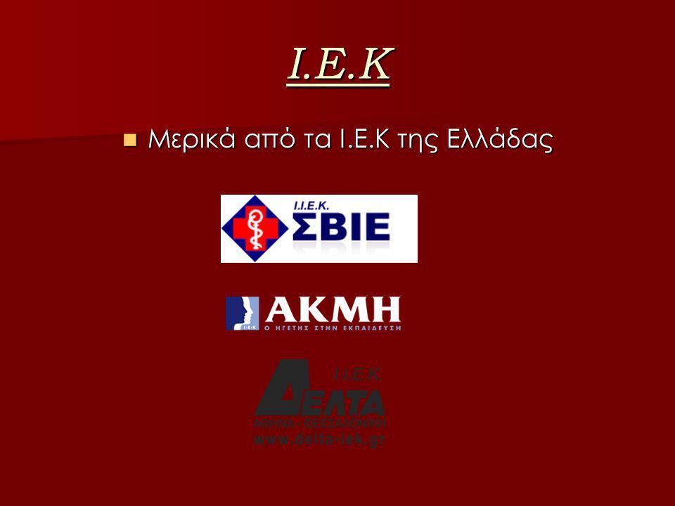 Ι.Ε.Κ  Μερικά από τα Ι.Ε.Κ της Ελλάδας
