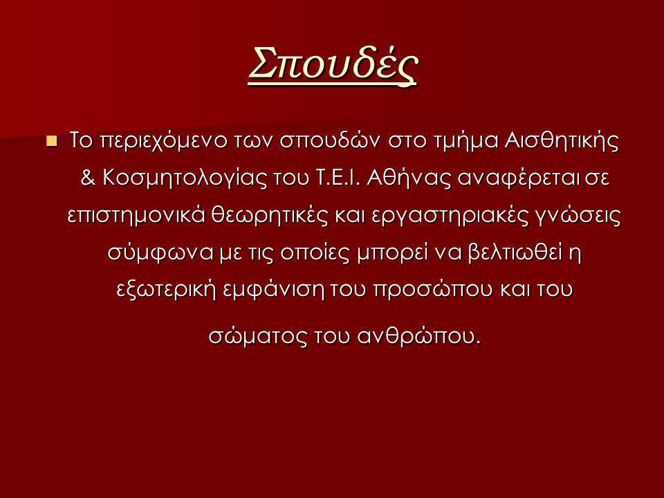 Σπουδές  Το περιεχόμενο των σπουδών στο τμήμα Αισθητικής & Κοσμητολογίας του Τ.Ε.Ι. Αθήνας αναφέρεται σε επιστημονικά θεωρητικές και εργαστηριακές γν