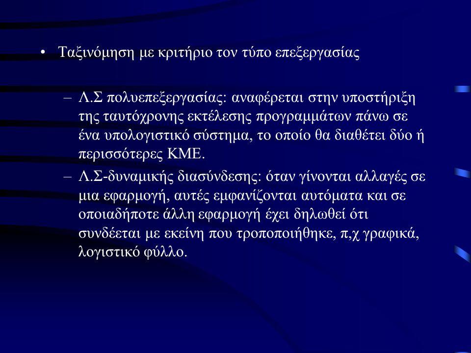 •Ταξινόμηση με κριτήριο τον τύπο επεξεργασίας –Λ.Σ πολυεπεξεργασίας: αναφέρεται στην υποστήριξη της ταυτόχρονης εκτέλεσης προγραμμάτων πάνω σε ένα υπο