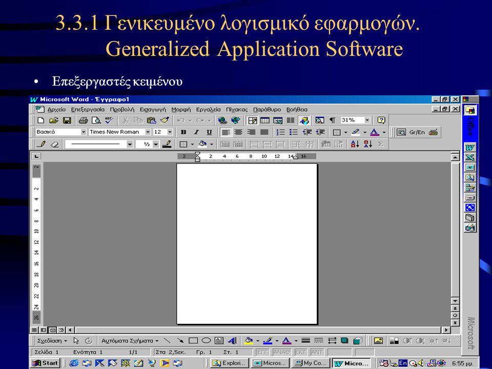 3.3.1 Γενικευμένο λογισμικό εφαρμογών. Generalized Application Software •Επεξεργαστές κειμένου