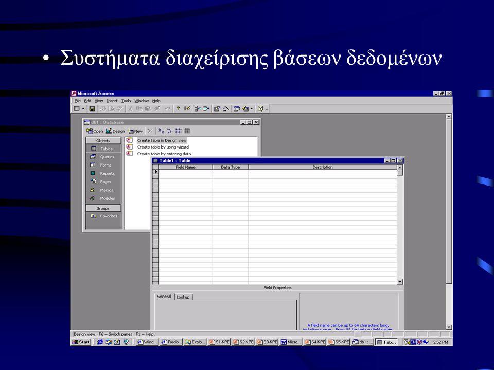 •Συστήματα διαχείρισης βάσεων δεδομένων