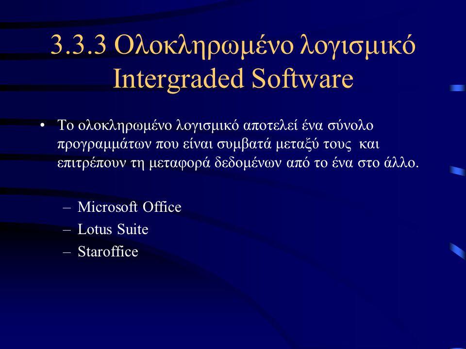 3.3.3 Ολοκληρωμένο λογισμικό Intergraded Software •Το ολοκληρωμένο λογισμικό αποτελεί ένα σύνολο προγραμμάτων που είναι συμβατά μεταξύ τους και επιτρέ