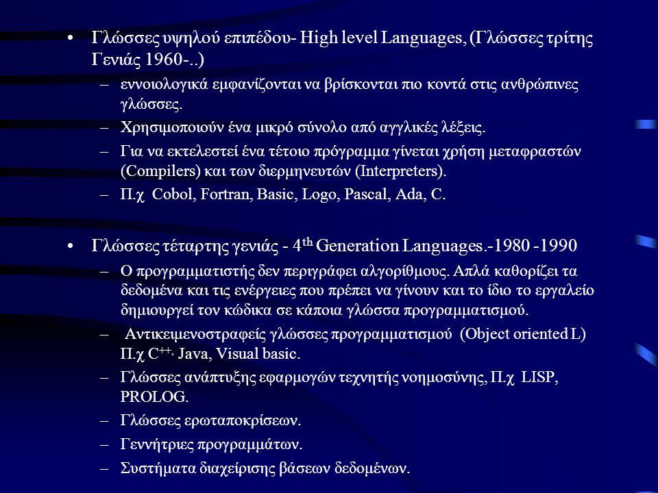 •Γλώσσες υψηλού επιπέδου- High level Languages, (Γλώσσες τρίτης Γενιάς 1960-..) –εννοιολογικά εμφανίζονται να βρίσκονται πιο κοντά στις ανθρώπινες γλώ