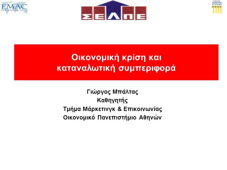 Οικονομική κρίση και καταναλωτική συμπεριφορά Γιώργος Μπάλτας Καθηγητής Τμήμα Μάρκετινγκ & Επικοινωνίας Οικονομικό Πανεπιστήμιο Αθηνών