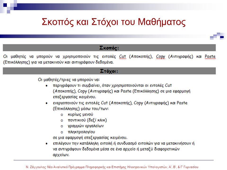 Ν. Ζάγγουλος: Νέο Αναλυτικό Πρόγραμμα Πληροφορικής και Επιστήμης Ηλεκτρονικών Υπολογιστών, Α', Β', & Γ' Γυμνασίου Σκοπός και Στόχοι του Μαθήματος