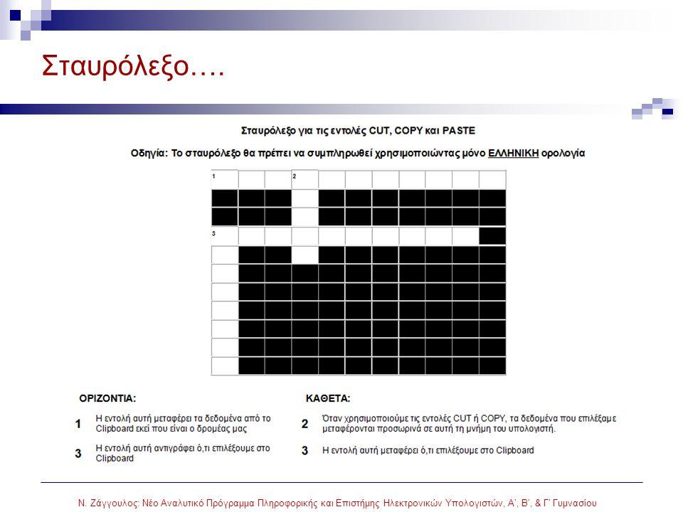 Ν. Ζάγγουλος: Νέο Αναλυτικό Πρόγραμμα Πληροφορικής και Επιστήμης Ηλεκτρονικών Υπολογιστών, Α', Β', & Γ' Γυμνασίου Σταυρόλεξο….