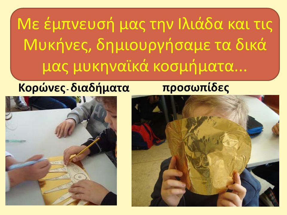 Κορώνες - διαδήματα Με έμπνευσή μας την Ιλιάδα και τις Μυκήνες, δημιουργήσαμε τα δικά μας μυκηναϊκά κοσμήματα... 2646 προσωπίδες