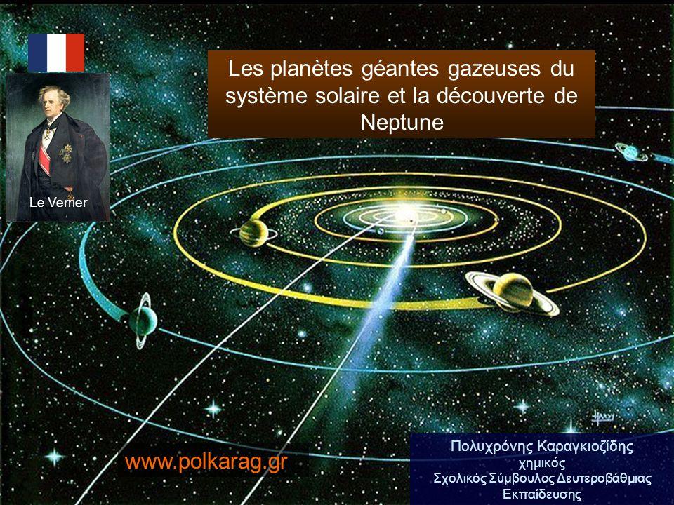 Les planètes géantes gazeuses du système solaire et la découverte de Neptune Πολυχρόνης Καραγκιοζίδης χημικός Σχολικός Σύμβουλος Δευτεροβάθμιας Εκπαίδ