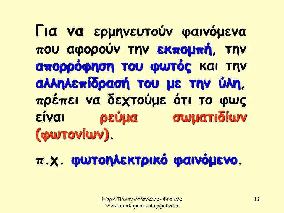 Μερκ. Παναγιωτόπουλος - Φυσικός www.merkopanas.blogspot.com 12 εκπομπή, την απορρόφηση του φωτός και την αλληλεπίδρασή του με την ύλη, πρέπει να δεχτο