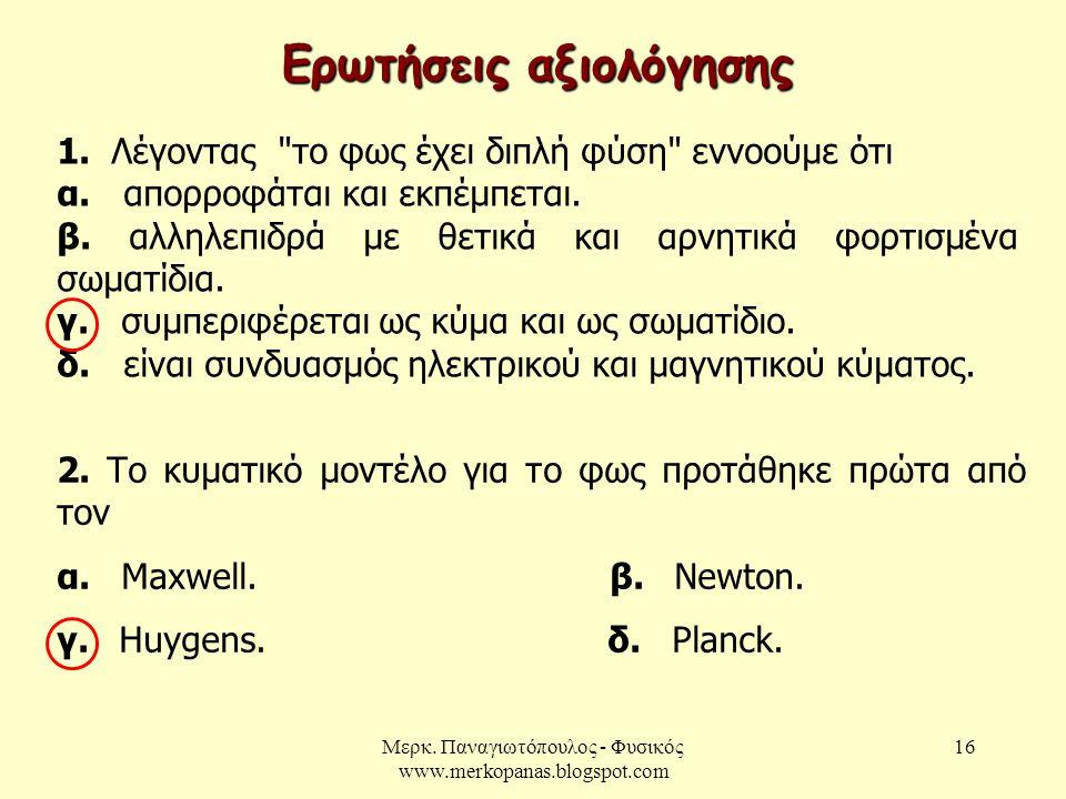 Μερκ. Παναγιωτόπουλος - Φυσικός www.merkopanas.blogspot.com 16 Ερωτήσεις αξιολόγησης 1. Λέγοντας