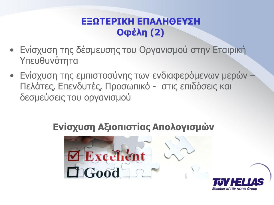ΕΞΩΤΕΡΙΚΗ ΕΠΑΛΗΘΕΥΣΗ Οφέλη (2) •Ενίσχυση της δέσμευσης του Οργανισμού στην Εταιρική Υπευθυνότητα •Ενίσχυση της εμπιστοσύνης των ενδιαφερόμενων μερών –