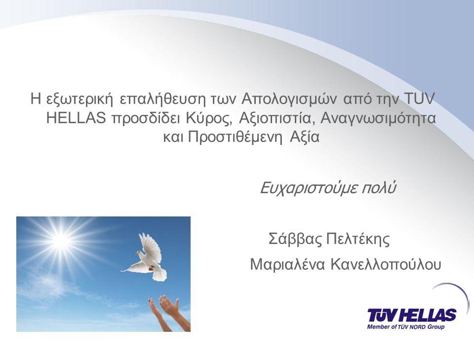 H εξωτερική επαλήθευση των Απολογισμών από την TUV HELLAS προσδίδει Κύρος, Αξιοπιστία, Αναγνωσιμότητα και Προστιθέμενη Αξία Ευχαριστούμε πολύ Σάββας Πελτέκης Μαριαλένα Κανελλοπούλου