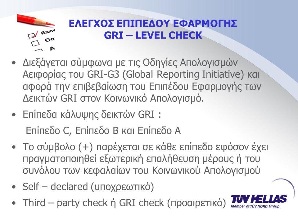 ΕΛΕΓΧΟΣ ΕΠΙΠΕΔΟΥ ΕΦΑΡΜΟΓΗΣ GRI – LEVEL CHECK •Διεξάγεται σύμφωνα με τις Οδηγίες Απολογισμών Αειφορίας του GRI-G3 (Global Reporting Initiative) και αφορά την επιβεβαίωση του Επιπέδου Εφαρμογής των Δεικτών GRI στον Κοινωνικό Απολογισμό.
