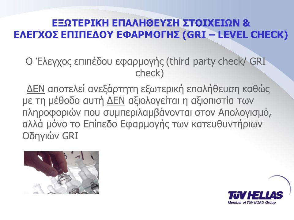 ΕΞΩΤΕΡΙΚΗ ΕΠΑΛΗΘΕΥΣΗ ΣΤΟΙΧΕΙΩΝ & ΕΛΕΓΧΟΣ ΕΠΙΠΕΔΟΥ ΕΦΑΡΜΟΓΗΣ (GRI – LEVEL CHECK) Ο Έλεγχος επιπέδου εφαρμογής (third party check/ GRI check) ΔΕΝ αποτελ