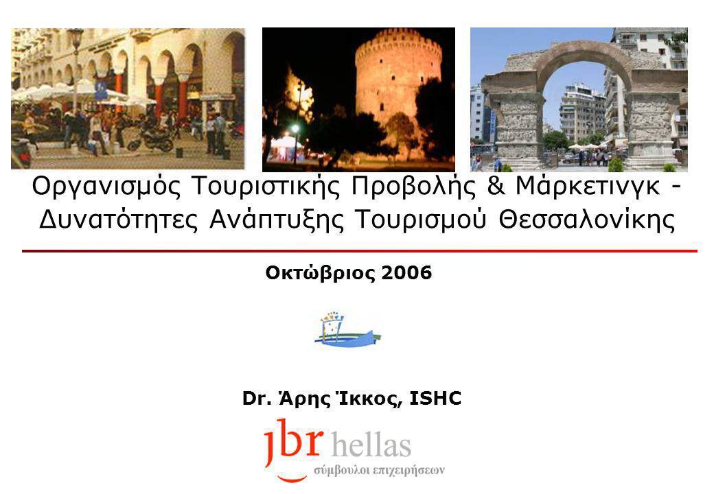 Dr. Άρης Ίκκος, ISHC Οργανισμός Τουριστικής Προβολής & Μάρκετινγκ - Δυνατότητες Ανάπτυξης Τουρισμού Θεσσαλονίκης Οκτώβριος 2006