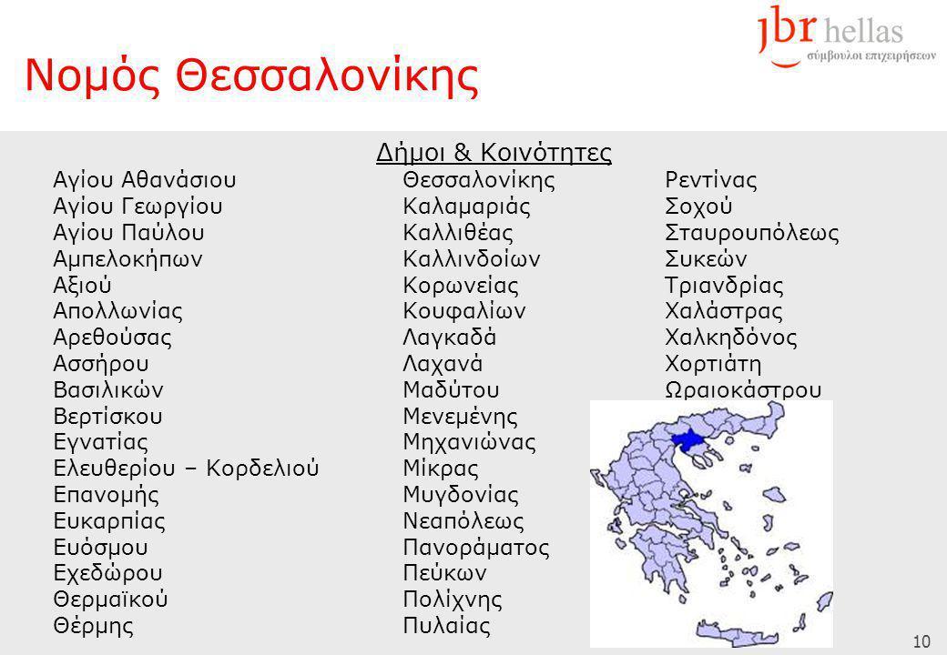 10 Νομός Θεσσαλονίκης Δήμοι & Κοινότητες Αγίου ΑθανάσιουΘεσσαλονίκηςΡεντίνας Αγίου ΓεωργίουΚαλαμαριάςΣοχού Αγίου ΠαύλουΚαλλιθέαςΣταυρουπόλεως Αμπελοκή