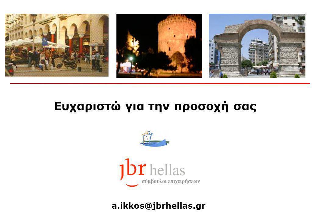 Ευχαριστώ για την προσοχή σας a.ikkos@jbrhellas.gr