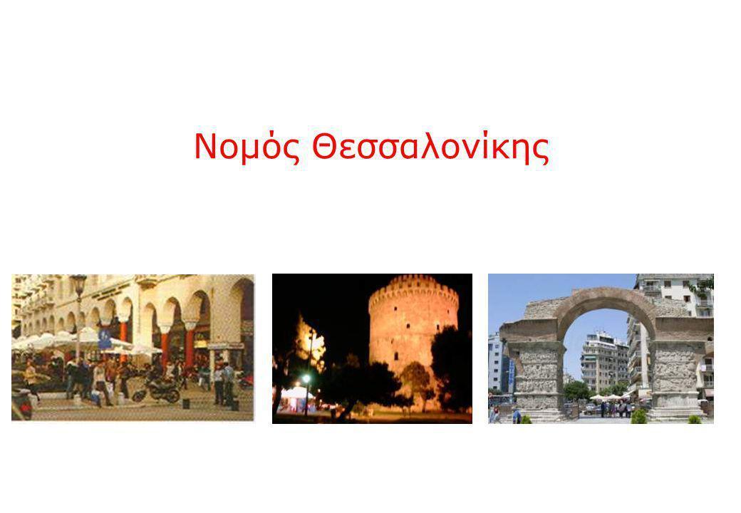 Νομός Θεσσαλονίκης