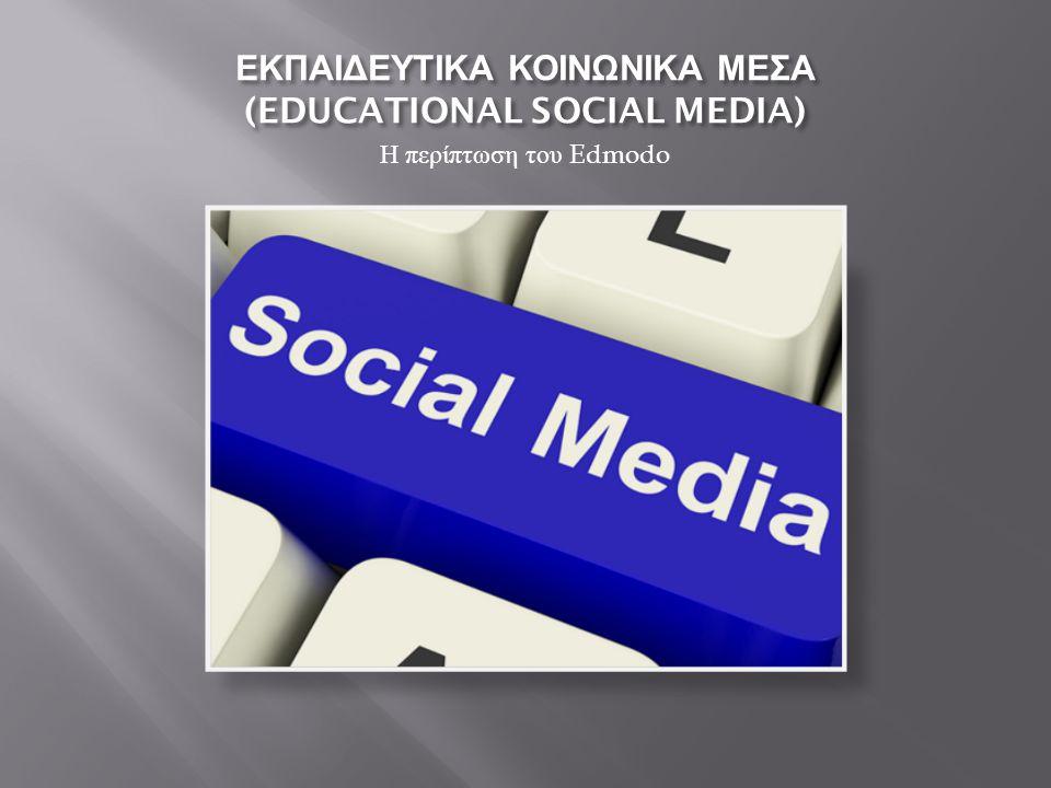 ΕΚΠΑΙΔΕΥΤΙΚΑ ΚΟΙΝΩΝΙΚΑ ΜΕΣΑ (EDUCATIONAL SOCIAL MEDIA) Η περίπτωση του Edmodo