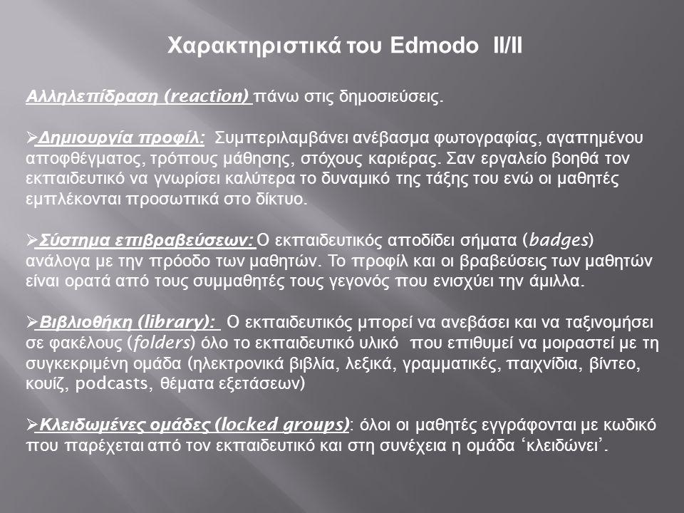 Χαρακτηριστικά του Edmodo ΙΙ/ΙΙ Αλληλε π ίδραση (reaction) π άνω στις δημοσιεύσεις.  Δημιουργία π ροφίλ : Συμ π εριλαμβάνει ανέβασμα φωτογραφίας, αγα