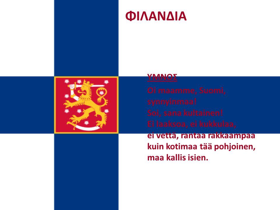 ΦΙΛΑΝΔΙΑ ΥΜΝΟΣ Oi maamme, Suomi, synnyinmaa.Soi, sana kultainen.