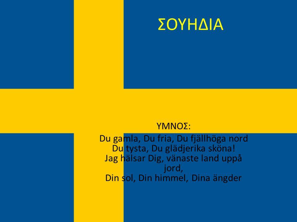 ΣΟΥΗΔΙΑ ΥΜΝΟΣ: Du gamla, Du fria, Du fjällhöga nord Du tysta, Du glädjerika sköna.