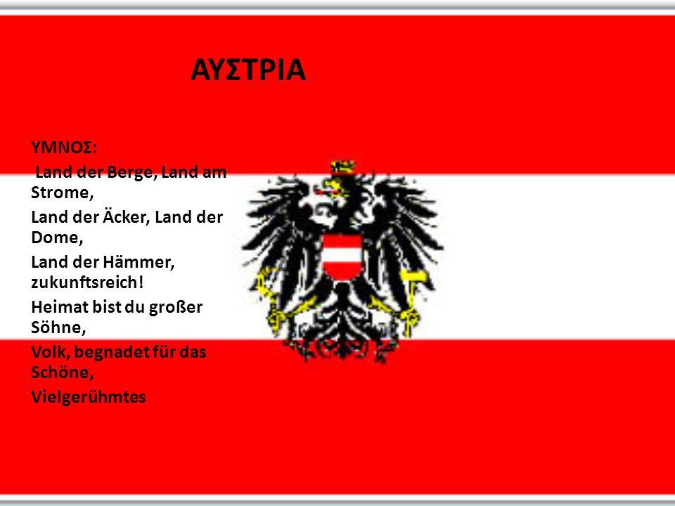 ΑΥΣΤΡΙΑ ΥΜΝΟΣ: Land der Berge, Land am Strome, Land der Äcker, Land der Dome, Land der Hämmer, zukunftsreich.