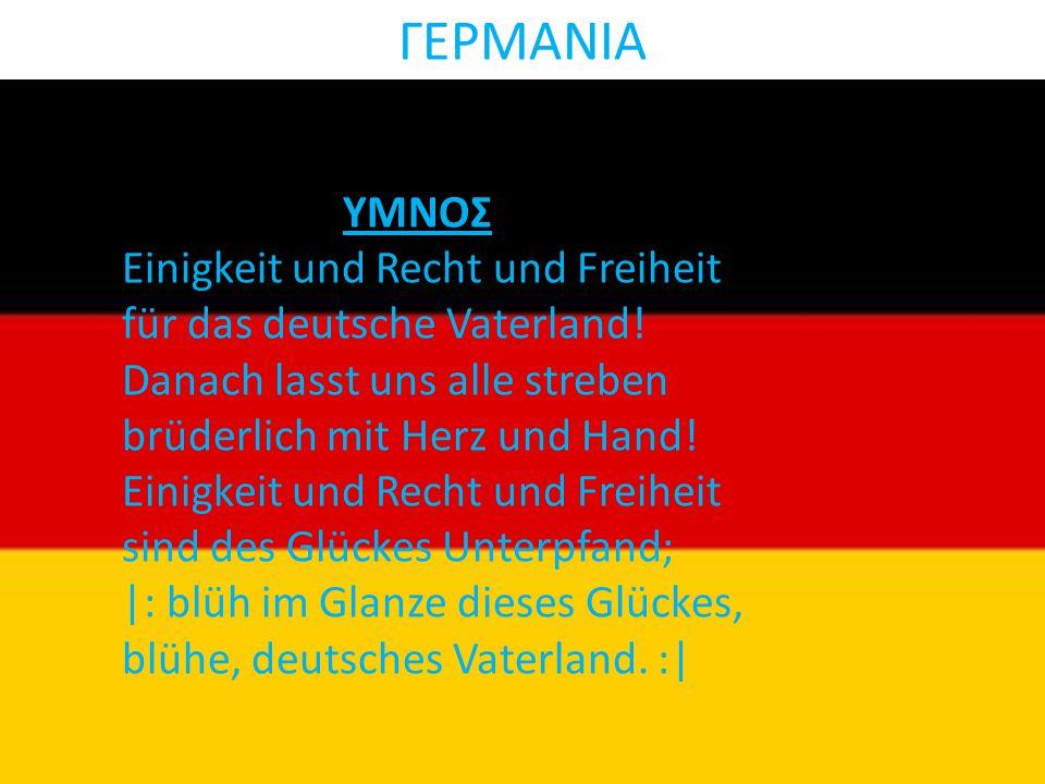 ΓΕΡΜΑΝΙΑ ΥΜΝΟΣ Einigkeit und Recht und Freiheit für das deutsche Vaterland.