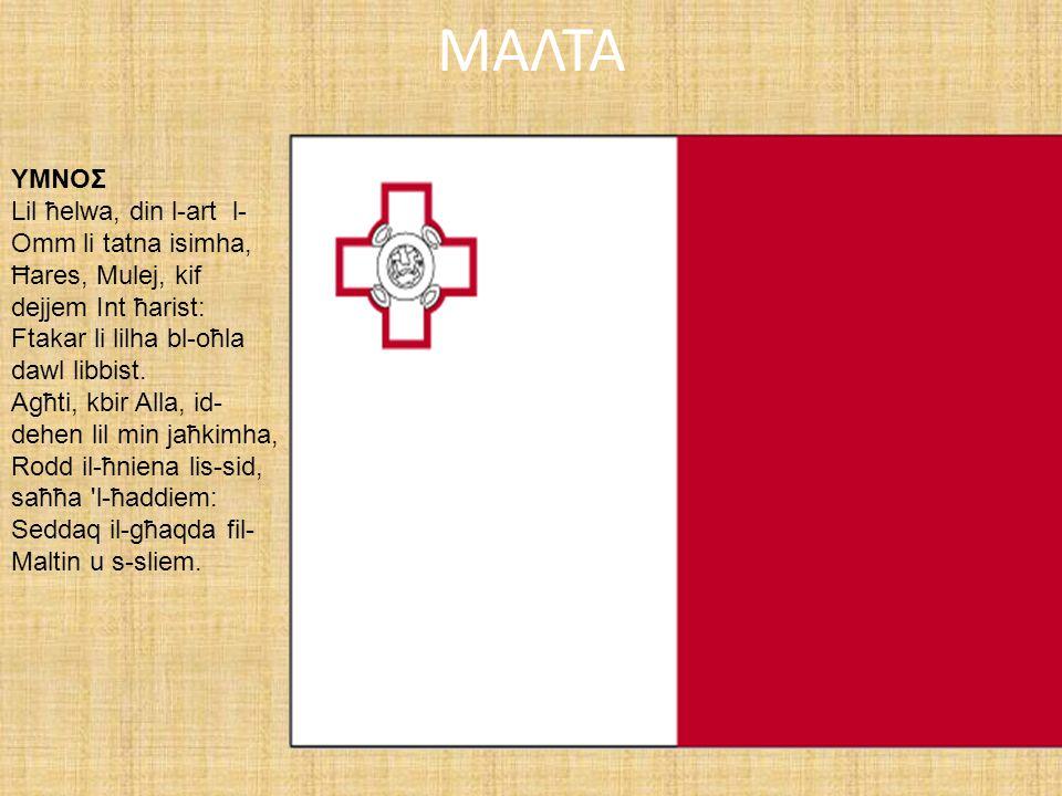ΜΑΛΤΑ ΥΜΝΟΣ Lil ħelwa, din l-art l- Omm li tatna isimha, Ħares, Mulej, kif dejjem Int ħarist: Ftakar li lilha bl-oħla dawl libbist.