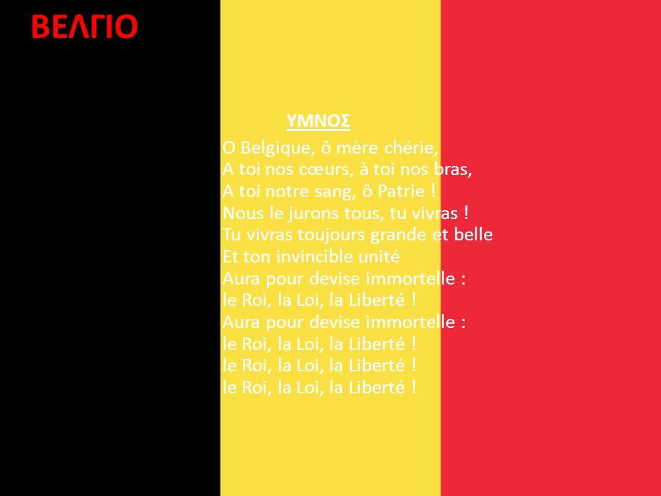 ΒΕΛΓΙΟ ΥΜΝΟΣ O Belgique, ô mère chérie, A toi nos cœurs, à toi nos bras, A toi notre sang, ô Patrie .