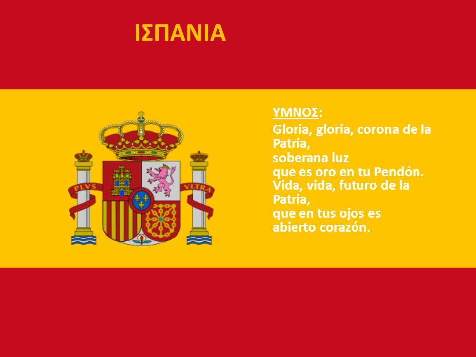 ΙΣΠΑΝΙΑ ΥΜΝΟΣ: Gloria, gloria, corona de la Patria, soberana luz que es oro en tu Pendón.
