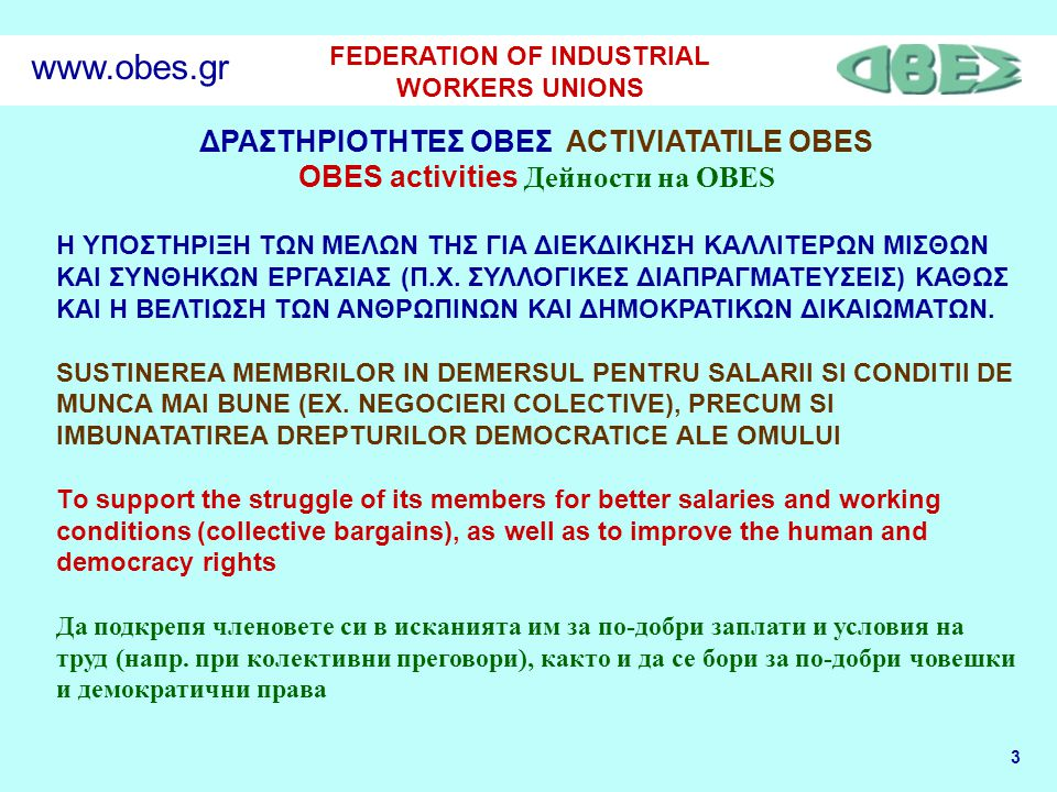 3 FEDERATION OF INDUSTRIAL WORKERS UNIONS www.obes.gr ΔΡΑΣΤΗΡΙΟΤΗΤΕΣ ΟΒΕΣ ACTIVIATATILE OBES OBES activities Дейности на OBES Η ΥΠΟΣΤΗΡΙΞΗ ΤΩΝ ΜΕΛΩΝ Τ