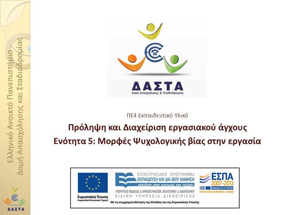 Τρόποι αντιμετώπισης  Αναζήτηση βοήθειας  Νομικοί Σύμβουλοι  Αρμόδια όργανα  Ομάδα εργασίας/ προστασίας  Κώδικας δεοντολογίας  Ενδυνάμωση θύματος  Οριοθέτηση δράστη  Αλλαγή εργασιακού περιβάλλοντος  Δεξιότητες διαμεσολάβησης μέσα στην επιχείρηση 12