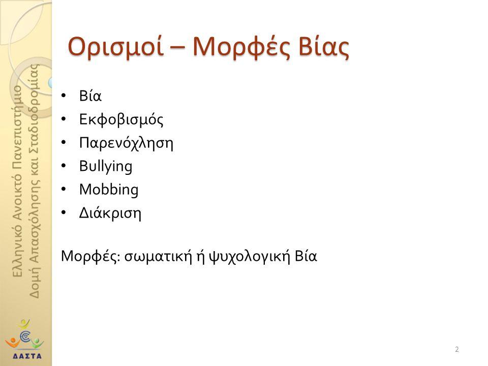 Ορισμοί – Μορφές Βίας • Βία • Εκφοβισμός • Παρενόχληση • Bullying • Mobbing • Διάκριση Μορφές: σωματική ή ψυχολογική Βία 2