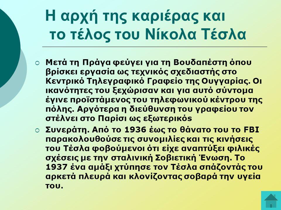 Η αρχή της καριέρας και το τέλος του Νίκολα Τέσλα  Μετά τη Πράγα φεύγει για τη Βουδαπέστη όπου βρίσκει εργασία ως τεχνικός σχεδιαστής στο Κεντρικό Τη
