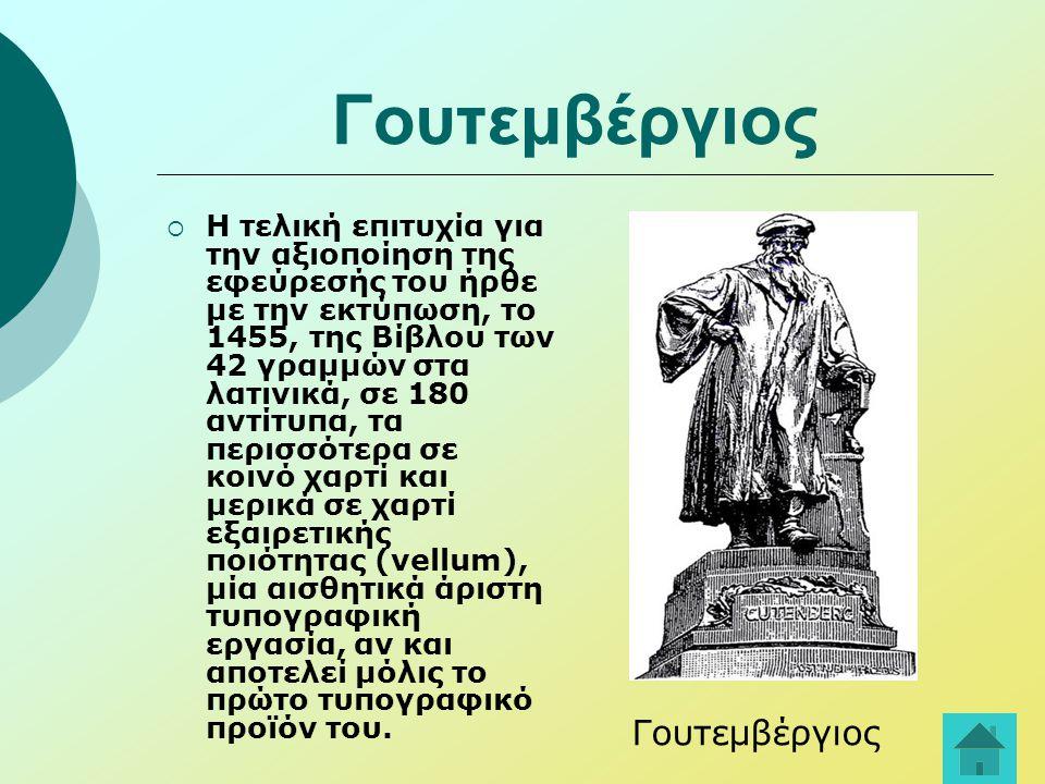 Γουτεμβέργιος  Η τελική επιτυχία για την αξιοποίηση της εφεύρεσής του ήρθε με την εκτύπωση, το 1455, της Βίβλου των 42 γραμμών στα λατινικά, σε 180 α