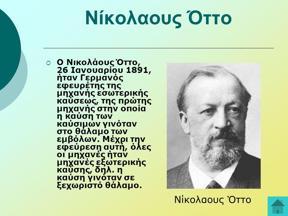 Νίκολαους Όττο  Ο Νικολάους Όττο, 26 Ιανουαρίου 1891, ήταν Γερμανός εφευρέτης της μηχανής εσωτερικής καύσεως, της πρώτης μηχανής στην οποία η καύση τ
