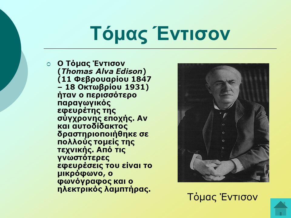Τόμας Έντισον  Ο Τόμας Έντισον (Thomas Alva Edison) (11 Φεβρουαρίου 1847 – 18 Οκτωβρίου 1931) ήταν ο περισσότερο παραγωγικός εφευρέτης της σύγχρονης