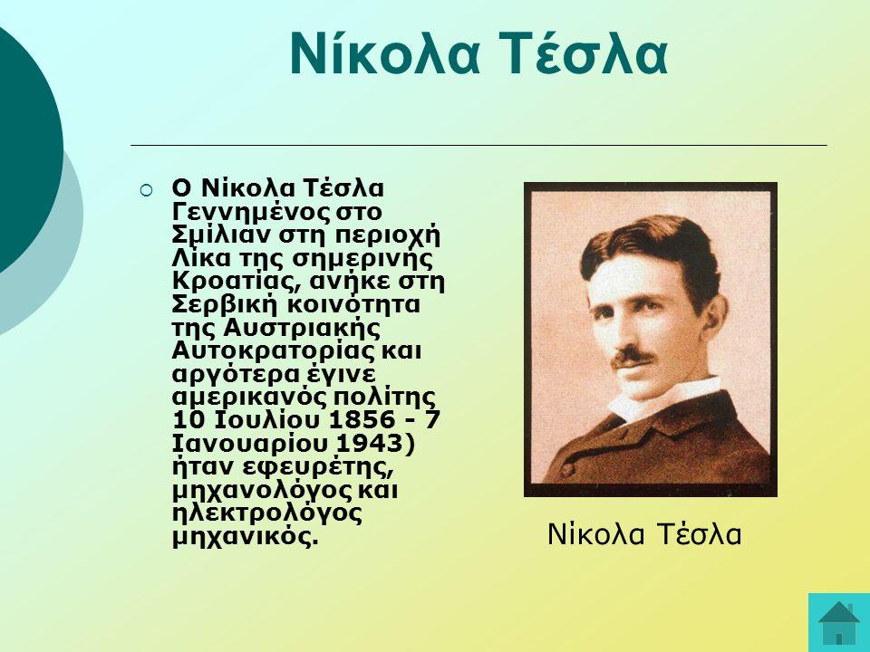 Νίκολα Τέσλα  Ο Νίκολα Τέσλα Γεννημένος στο Σμίλιαν στη περιοχή Λίκα της σημερινής Κροατίας, ανήκε στη Σερβική κοινότητα της Αυστριακής Αυτοκρατορίας