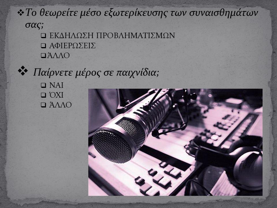  Προτιμάτε το ραδιόφωνο αντί της τηλεόρασης;  ΝΑΙ  ΌΧΙ  ΆΛΛΟ  Συνήθως ακούτε ραδιόφωνο :  ΜΕ ΠΑΡΕΑ  ΜΟΝΟΙ ΣΑΣ