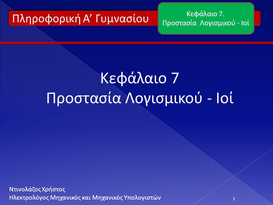 Πληροφορική Α' Γυμνασίου Κεφάλαιο 7. Προστασία Λογισμικού - Ιοί 1 Κεφάλαιο 7 Προστασία Λογισμικού - Ιοί Ντινολάζος Χρήστος Ηλεκτρολόγος Μηχανικός και