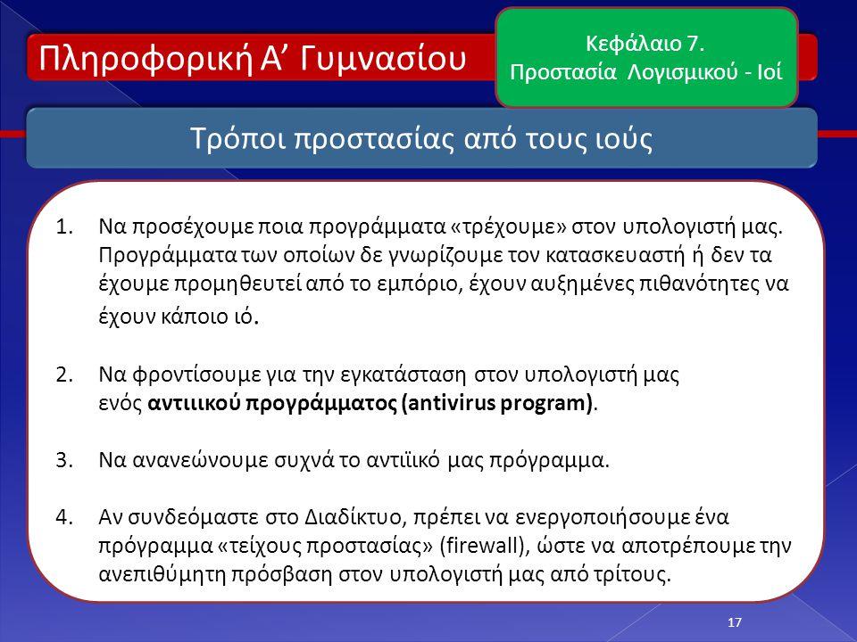 Πληροφορική Α' Γυμνασίου 17 Τρόποι προστασίας από τους ιούς Κεφάλαιο 7. Προστασία Λογισμικού - Ιοί 1.Να προσέχουμε ποια προγράμματα «τρέχουμε» στον υπ
