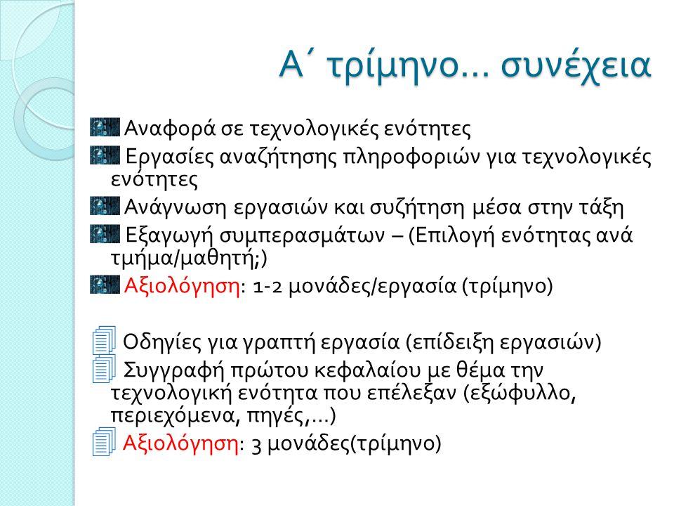Α΄ τρίμηνο … συνέχεια Κριτήρια επιλογής ατομικού έργου Προτάσεις για επιλογή ατομικού έργου Συζήτηση μέσα στην τάξη – Επιλογή Αξιολόγηση : 1-2 μονάδες ( τρίμηνο )  Οδηγίες για προφορική εργασία  Προφορική εργασία : Η χρησιμότητα του …………..