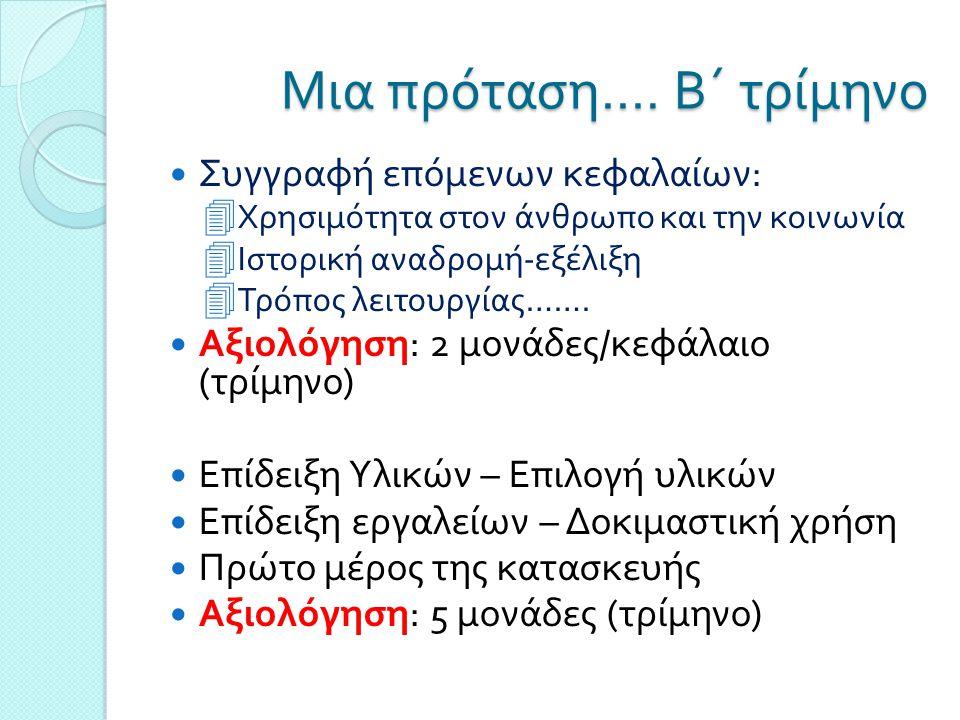 Β΄ τρίμηνο … συνέχεια  Προφορική εργασία Β΄ τριμήνου με θέμα :  Θετικά και αρνητικά ή  Αρχή λειτουργίας ή  Ιστορική αναδρομή - εξέλιξη ….