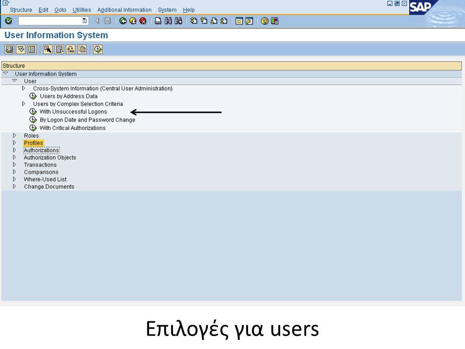 Επιλογές για users